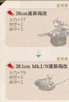 N連装砲2