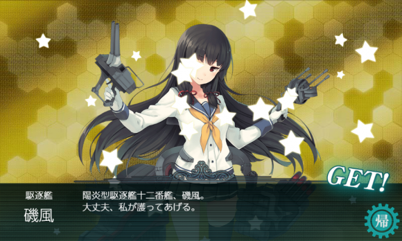 kancolle_20190106-213623153.png