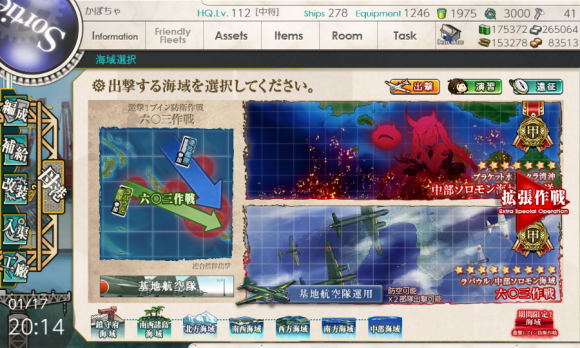 kancolle_20190117-201437329.png