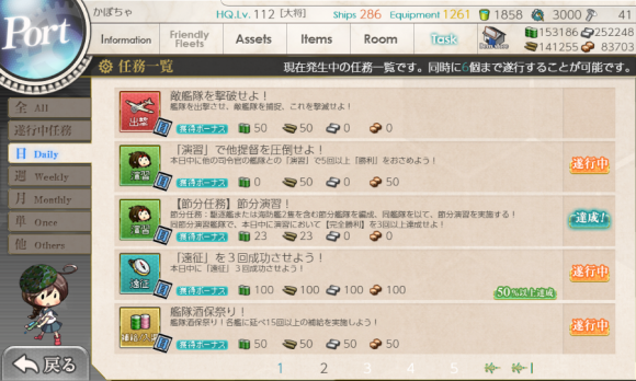 kancolle_20190123-211524852.png