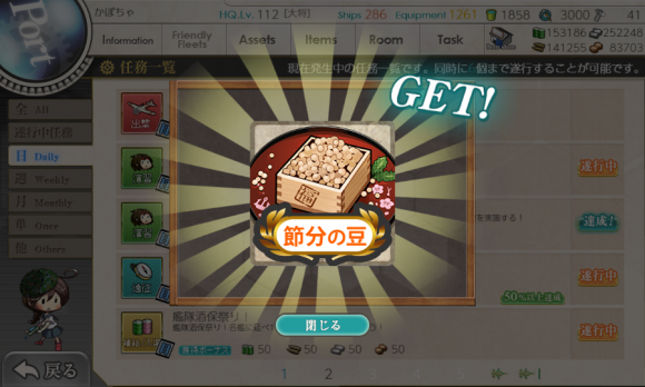 kancolle_20190123-211531185.png