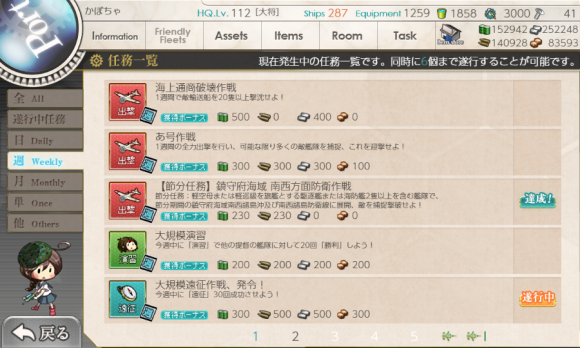 kancolle_20190123-213514672.png