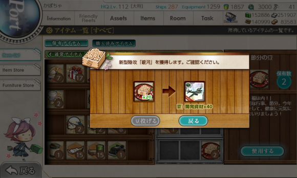 kancolle_20190123-214032789.png