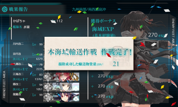 kancolle_20190603-182556420.png